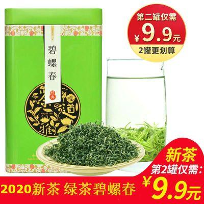 【第二份9.9元】碧螺春春茶新茶濃香型茶葉綠茶散裝明前春茶100g