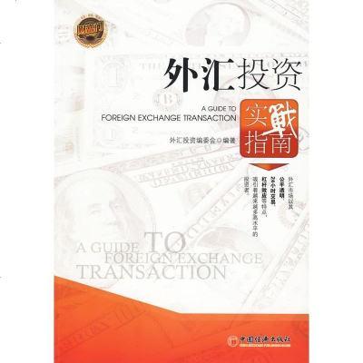 正版  【成新】外汇投资实战指南外汇投资编委会中国经济出版社9787501794676放心购买