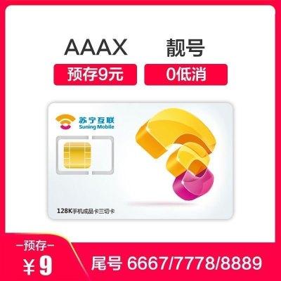 蘇寧互聯AAAX靚號 聯通、電信、移動制式 電話卡