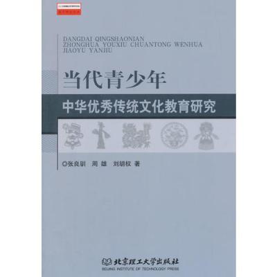 當代青少年中華優秀傳統文化教育研究