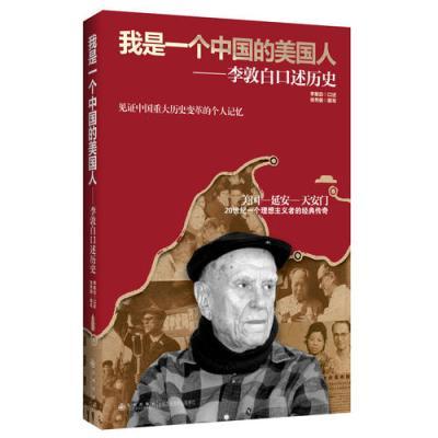 我是一個中國的美國人——李敦白口述歷史(美國—延安—天安門,一個理想主義者跌宕起伏的命運軌跡。無數精彩歷史細節...