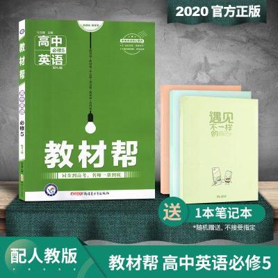2020版教材幫英語必修5人教版RJ高二英語同步輔導教材完全解讀高中英語必修五教材幫高中英語必修五人教版教材幫高中英