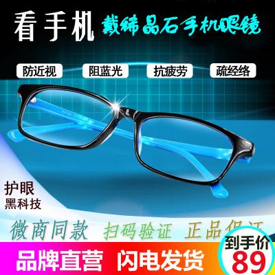 AR科技愛大愛稀晶石手機眼鏡防輻射抗藍光電腦電競游戲護目鏡通用款鏡架防近視眼鏡抗疲勞眼鏡正品1DAILISI代利斯