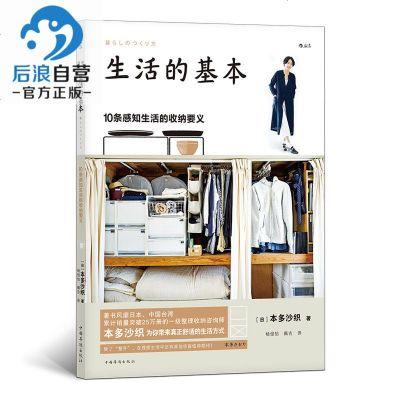 后浪自版 生活的基本 10条感知生活的收纳要义 风靡日本、台湾的整理收纳咨询师本多沙织,本多流·懒散派的日常生活哲学