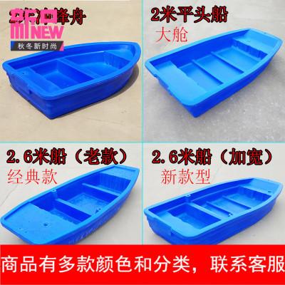 塑料船渔船捕鱼小船牛筋加厚塑胶PE冲锋舟钓鱼船下网船塑料鱼船