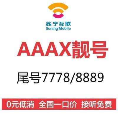 蘇寧互聯AAAX靚號(移動制式)