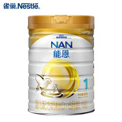 雀巢Nestle能恩1段婴儿配方奶粉900g罐装(0-6个月适用)活性益生菌