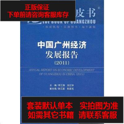 【二手8成新】国广州经济发展报告 9787509723074