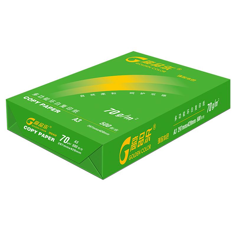 环白高品乐复印纸 A3 70g 5包/箱 500张/包N