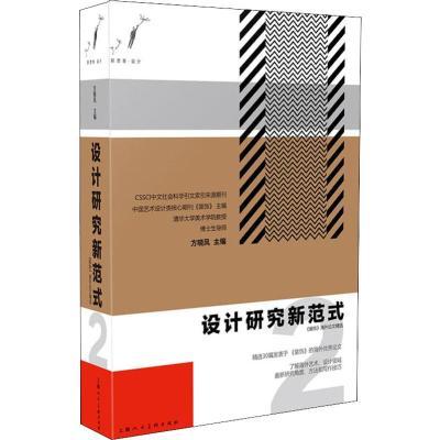 设计研究新范式 2 《装饰》海外论文精选 方晓风 编 艺术 文轩网