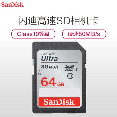 閃迪(Sandisk)64GB SD卡 讀80MB/s CLASS 10 單反 微單 相機 內存卡 存儲卡