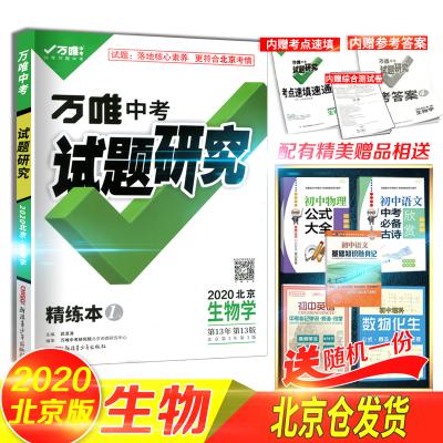 2020新版北京中考試題研究生物學萬唯教育北京初中總復習生物學專用 重點題型滿分訓練
