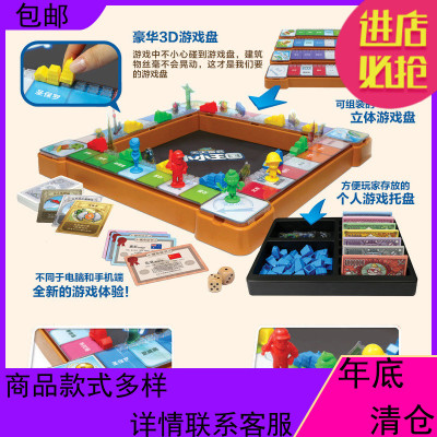 天天富翁小小王国豪华版大型3D游戏棋盘世界之旅卡牌玩具