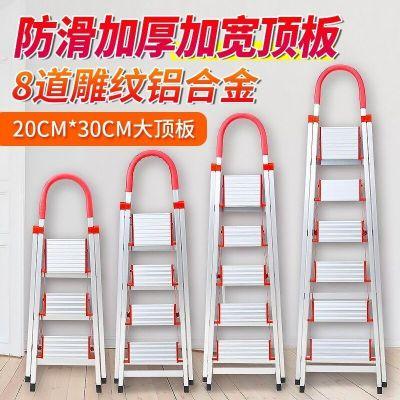 梯子人字梯鋁合金家用加厚四五步梯納麗雅不銹鋼室內折疊扶梯樓梯(Naliya) 鋁合金四步梯