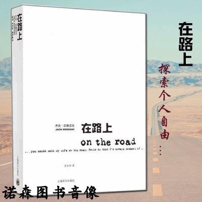 正版 在路上 (美)凯鲁亚克 著【新版】 垮掉的一代 外国 小说 书籍 正版授权