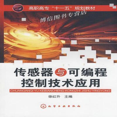 正版传感器与可编程控制技术应用 徐红升主编 化学工业出版社化学