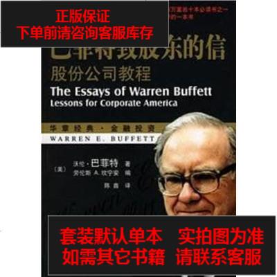 【二手8成新】巴菲特致股東的信 9787111133032