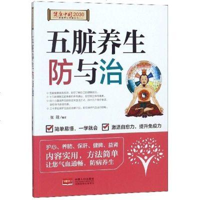 五臟養生防與治/健康中國2030家庭養生保健叢書 編者:張琨 中國人口