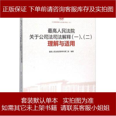 最高人民法院关于公司法司法解释()、()理解与适用重印 9787510912900