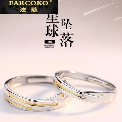 法蔻珠寶輕奢品牌銀情侶戒指女男士對戒簡約520送女友母親節冷淡風開口戒指情人節送女友