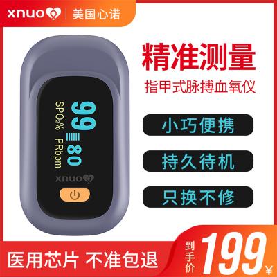 美国心诺(xnuo)血氧仪指夹式医用血氧饱和度仪 高原缺氧医用婴儿心率氧浓度检测家用 早产儿手指脉搏监测仪 YK-80C