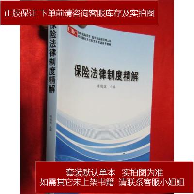 保法律制度精解 (小16开) / 中国时代经济出版社 不详 中国时代经 9787511925923