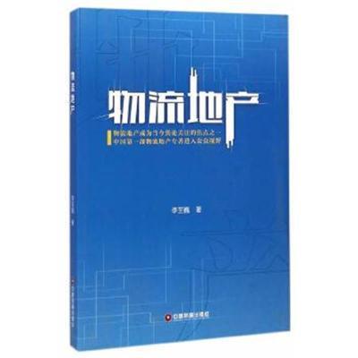 正版书籍 物流地产 9787504753250 中国财富出版社