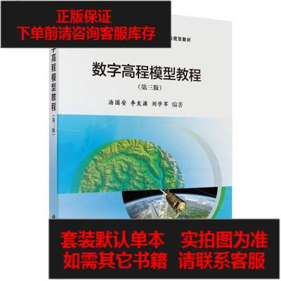 【二手8成新】數字高程模型教程(第三版) 9787030473981