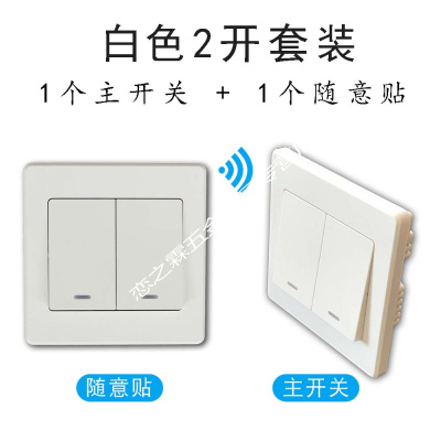 无线开关面板免布线??乜?20v智能无线家用双控开关随意贴开关 白色:2路主开关+1个随意贴(推荐)
