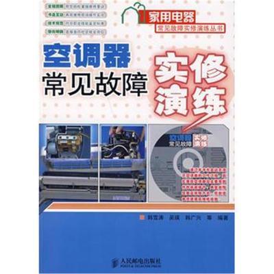 空調器常見故障實修演練(附光盤)韓雪濤9787115163509人民郵電出版社