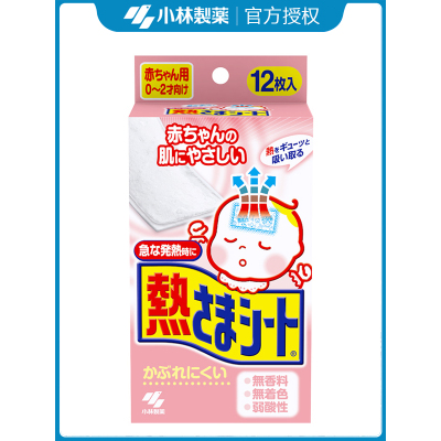 小林制藥嬰兒退燒貼退熱貼降溫貼冰寶貼粉色12貼(0-2歲)蘇寧自營