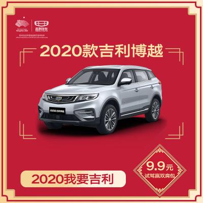 订金【9.9元试驾】 吉利汽车 2020款博越 焕新上市
