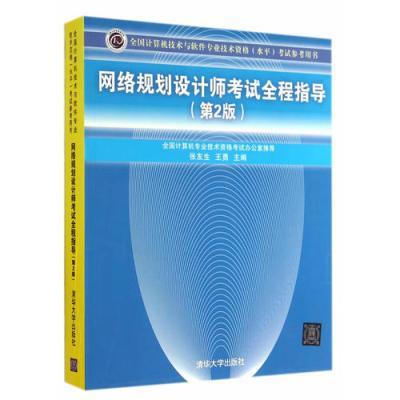 网络规划设计师考试全程指导(第2版)(全国计算机技术与软件专业技术资格(水平)考?89