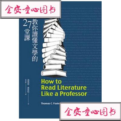 【单册】教你讀懂文學的27堂課 (第2版)