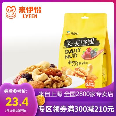 專區 來伊份堅果混合組合每日天天堅果25g*7袋裝果仁小包裝樂享裝