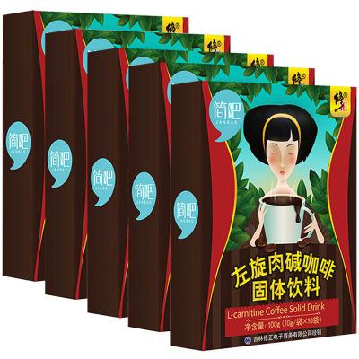 五盒裝 修正左旋肉堿黑咖啡(可搭減女男瘦身燃脂奶茶減肥膠囊)