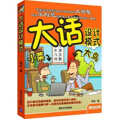 正版现货 大话设计模式 程杰 著 清华大学出版社 9787302162063 书籍 畅销书