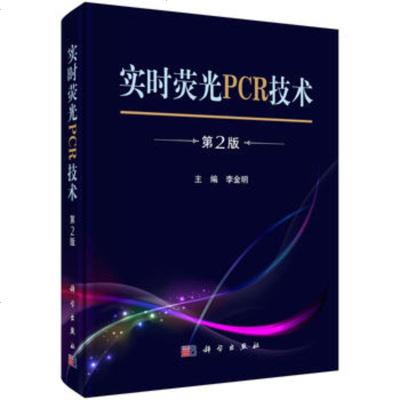 正版现货 实时荧光PCR技术(第2版) 李金明 9787030498274 科学出版社