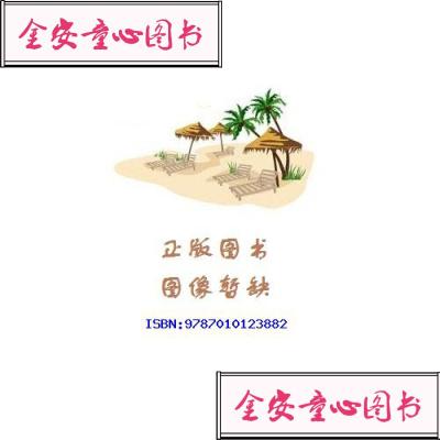 【单册】正版中国中央电视台对外传播史(1958-2012)