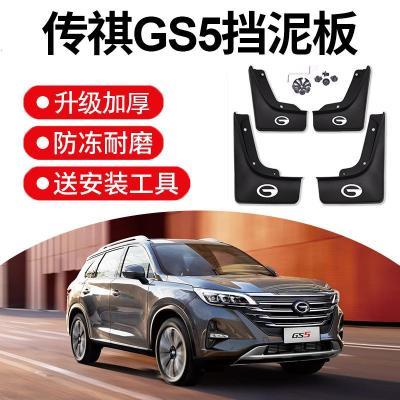 傳祺GS5擋泥板 2015-19款速博gs5原裝原廠專用汽車配件檔泥瓦皮