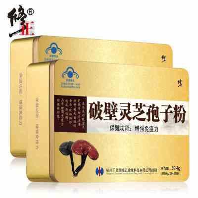 兩盒裝修正(xiuzheng)破壁靈芝孢子粉 0.99g/60袋/59.4G/盒 增強免疫非孢子靈芝粉