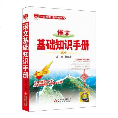 新版高中語文基礎知識手冊第二十六次修訂高一高二高三高考復習資料2020-2021學年薛金星基礎知識手冊語文第26