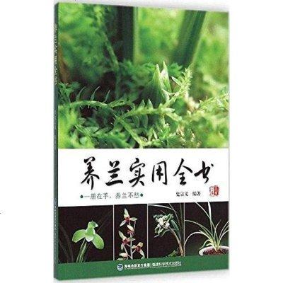 養蘭實用書 史宗義 福建科學技術出版社 9787533546441