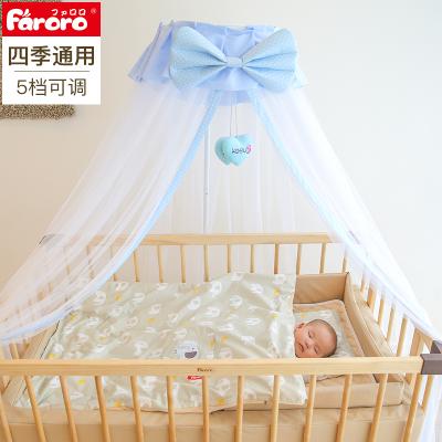 Faroro日本婴儿床蚊帐带支架宫廷开门落地式蒙古包儿童宝宝环保蚊帐罩