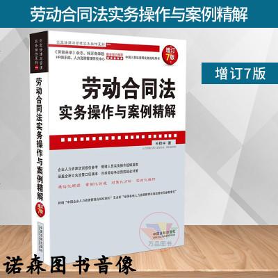 正版 企業法律與管理實務操作系列 勞動合同法實務操作與案例精解 增訂7版 王樺宇 勞資關系人力資源培訓 人事法務師指