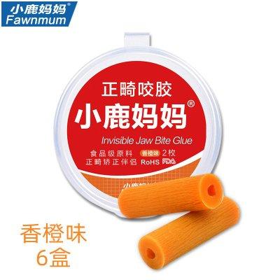 小鹿媽媽正畸咬膠牙膠磨牙咬膠棒咀嚼器牙齒牙套膠咬牙棒隱形牙套食品級男女 甜橙味(橙色6盒)