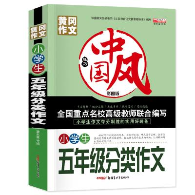 黄冈作文 小学生五年级分类作文 魅力中国风彩图版写人写景写物叙事想象读后感作文书5年级同步作文大全I