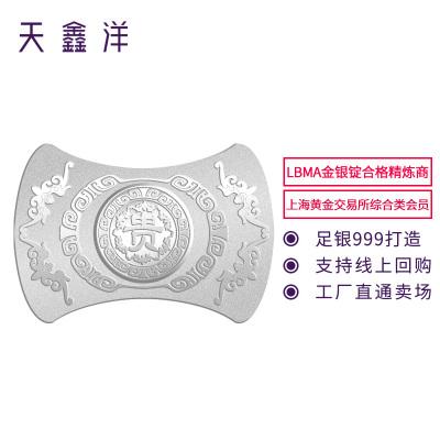天鑫洋 999足银银条 50克贵字银铤银条 精美工艺 送礼收藏 可回购