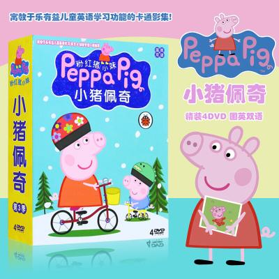 小猪佩奇DVD粉红猪小妹光盘第三季儿童宝宝英语早教动画教材碟片