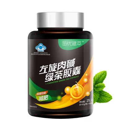 每優健萃 左旋肉堿綠茶膠囊 減肥產品非抑制食欲快速燃脂排油可搭隨便果酵素粉減肥茶 0.42g/粒*60粒